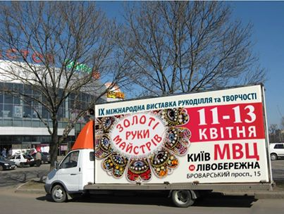 Advertising for the International Doll Show on the streets of Kiev.