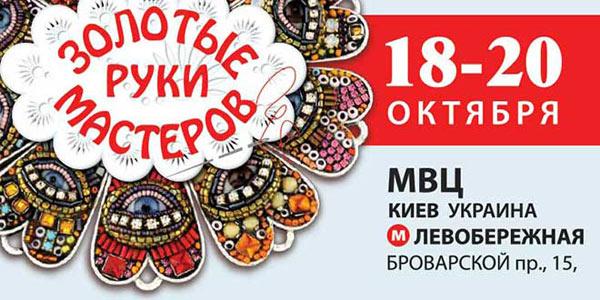 Fashion Doll International Doll Show in Kiev, Ukraine October 18-20, 2013.
